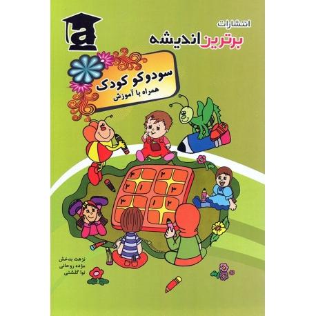 کتاب سودوکو کودک برترین اندیشه