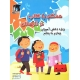 کتاب تابستانه چهارم به پنجم دبستان برترین اندیشه