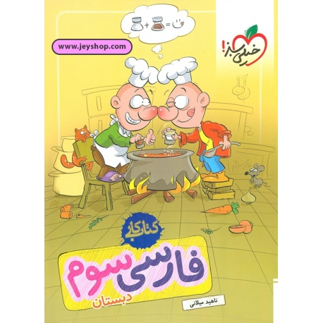 کتاب کار فارسی سوم دبستان خیلی سبز