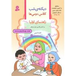 کتاب دیکته شب کلاس دوم دبستان