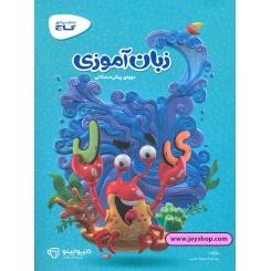 کتاب زبان آموزی پیش دبستان گاج