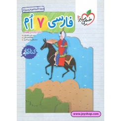 کتاب کار فارسی هفتم خیلی سبز