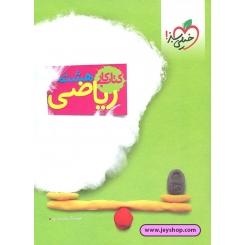 کتاب کار ریاضی هشتم خیلی سبز