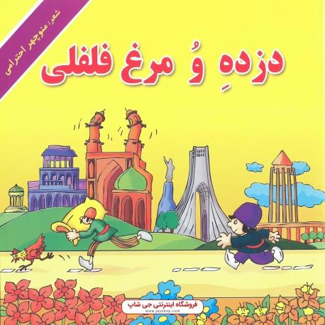 کتاب کودکانه دزده و مرغ فلفلی