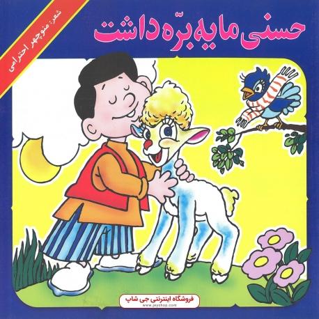 کتاب کودکانه حسنی ما یه بره داشت