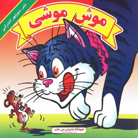 کتاب کودکانه موش موشی