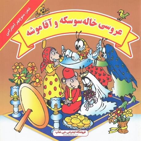 کتاب کودکانه عروسی خاله سوسکه و آقا موشه