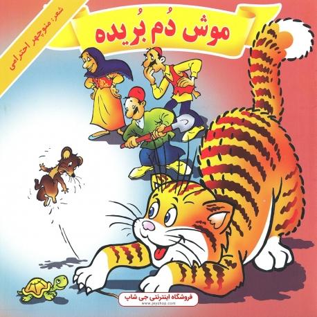 کتاب کودکانه موش دم بریده
