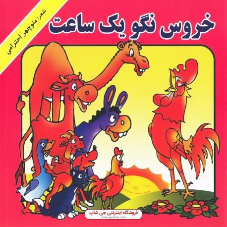 کتاب کودکانه خروس نگو یک ساعت