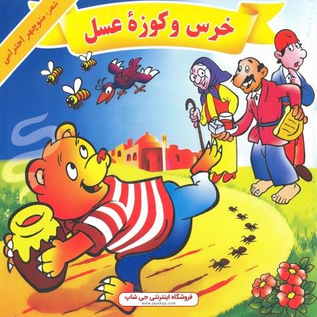 کتاب کودکانه خرس و کوزه عسل