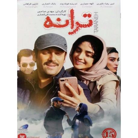 فیلم ایرانی ترانه