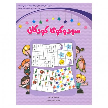 کتاب کار سودوکوی کودکان | جی شاپ