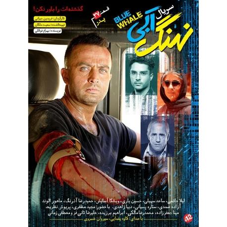 سریال ایرانی نهنگ آبی قسمت 27