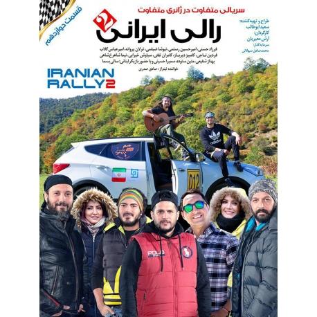 مسابقه سریالی رالی ایرانی قسمت 12