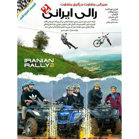 مسابقه سریالی رالی ایرانی قسمت 13