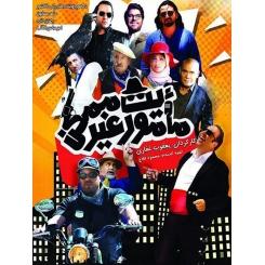 فیلم ایرانی ماموریت غیر ممکن