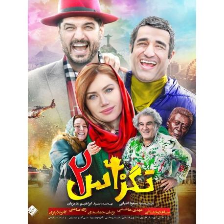 فیلم ایرانی تگزاس 2