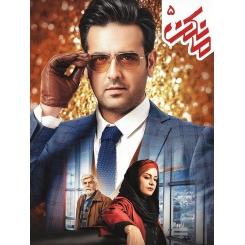 سریال ایرانی مانکن قسمت 5