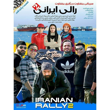 مسابقه سریالی رالی ایرانی قسمت 15