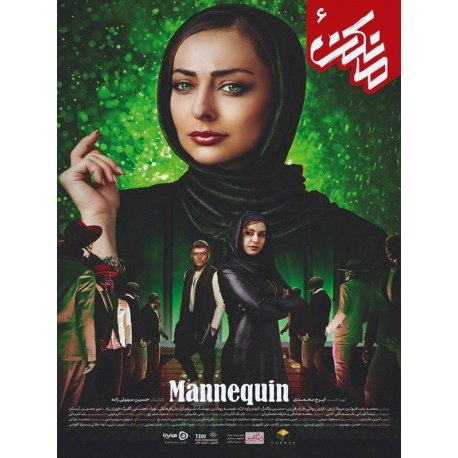 سریال ایرانی مانکن قسمت 6