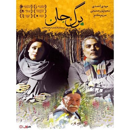 فیلم ایرانی برگ جان
