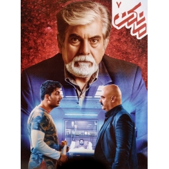 سریال ایرانی مانکن قسمت 7