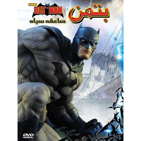 انیمیشن بت من و ساعقه سیاه