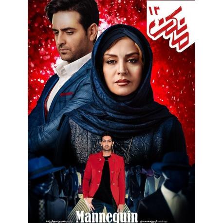 سریال ایرانی مانکن قسمت 13