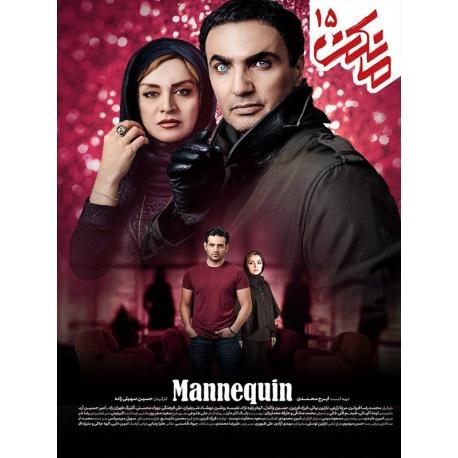 سریال ایرانی مانکن قسمت 15
