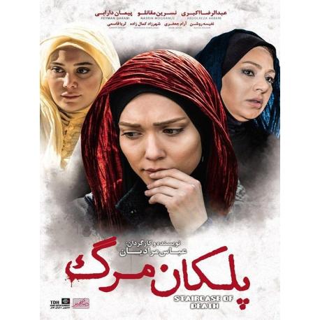 فیلم ایرانی پلکان مرگ