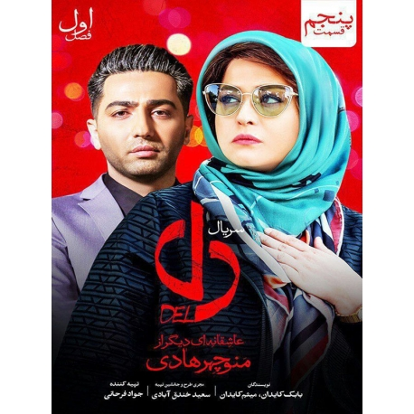 سریال ایرانی دل قسمت 5