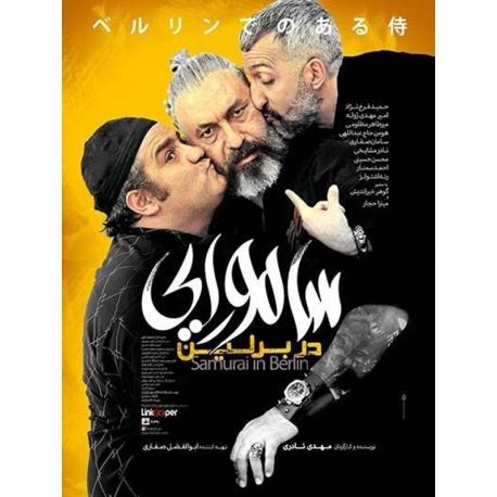 فیلم ایرانی سامورایی در برلین