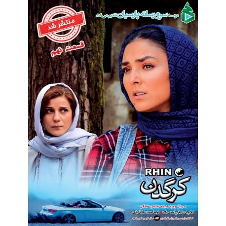 سریال ایرانی کرگدن قسمت 9