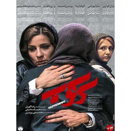 فیلم ایرانی سرکوب