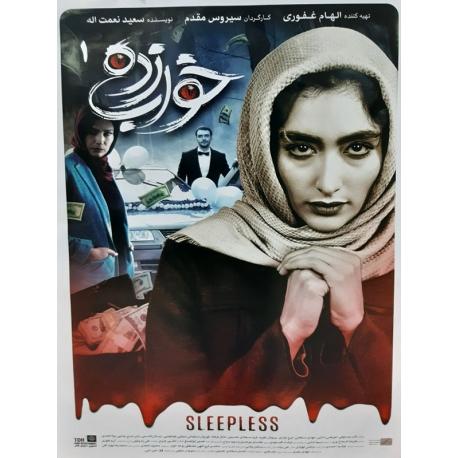 سریال ایرانی خواب زده قسمت 1