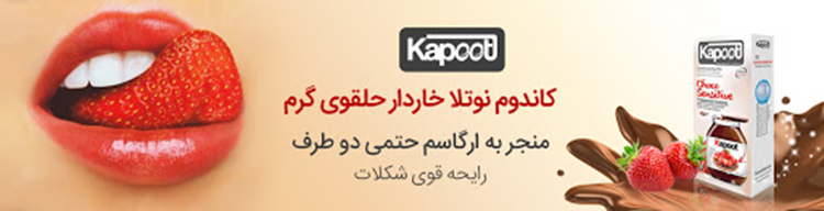 خرید کاندوم اصفهان